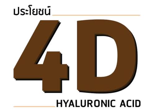 ประโยชน์ 4D มาส์กพิณนารา
