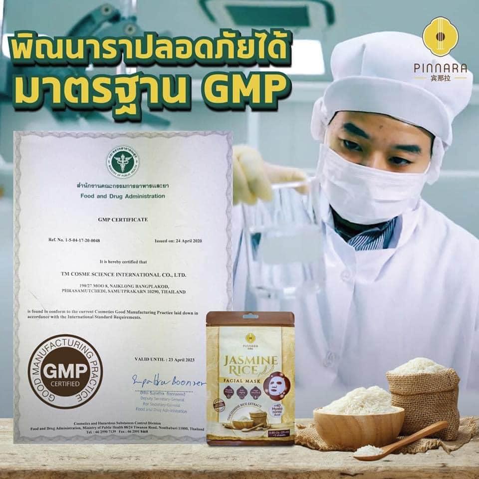 พิณนาราปลอดภัยได้มาตรฐาน GMP