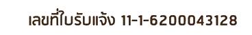 เลขที่ใบรับแจ้ง มาส์กพิณนารา